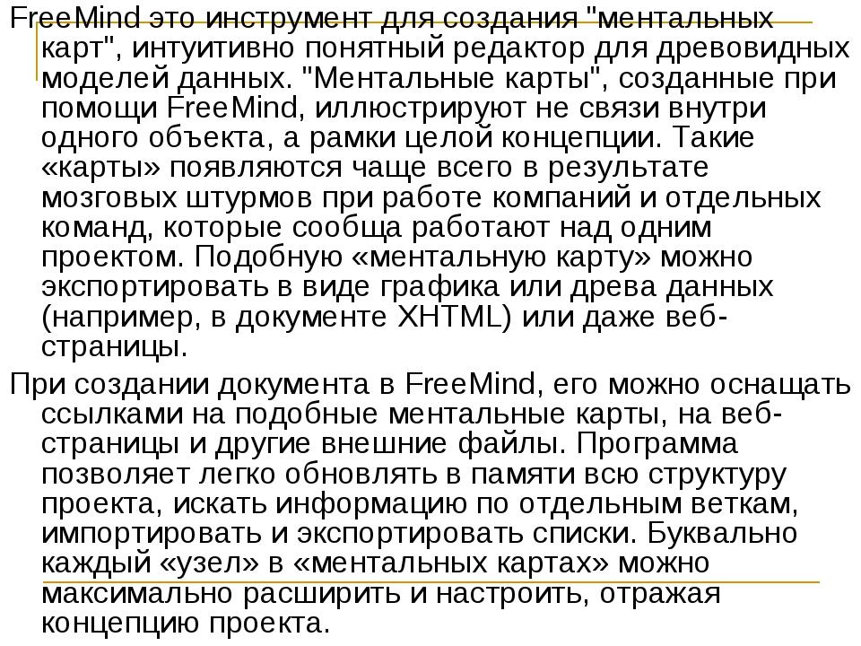 """FreeMind это инструмент для создания """"ментальных карт"""", интуитивно понятный р..."""