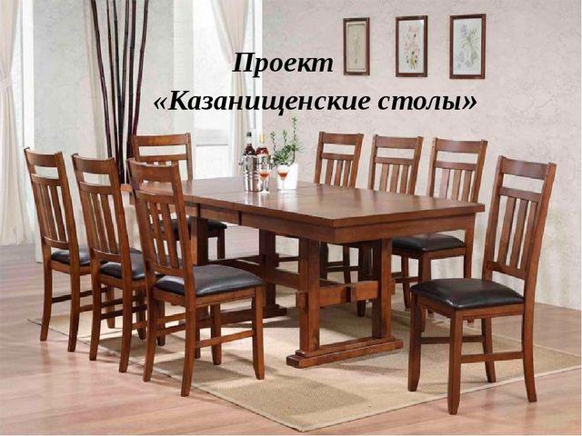 Проект «Казанищенские столы»