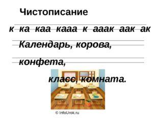 © InfoUrok.ru Чистописание к ка каа кааа к ааак аак ак Календарь, корова, кон