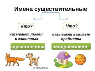 © InfoUrok.ru называют неживые предметы называют людей и животных Имена суще