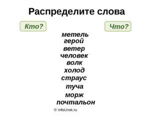 © InfoUrok.ru метель герой ветер почтальон волк холод страус туча морж челове