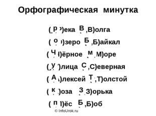 © InfoUrok.ru Орфографическая минутка (р,Р)ека (в,В)олга (о,О)зеро (б,Б)айкал