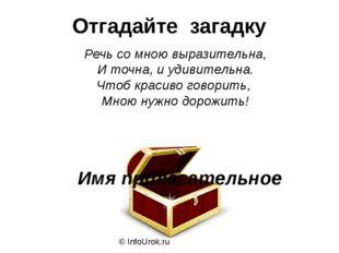 © InfoUrok.ru Речь со мною выразительна, И точна, и удивительна. Чтоб красиво