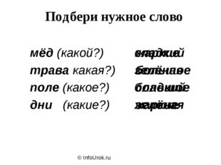© InfoUrok.ru мёд (какой?) трава какая?) поле (какое?) дни (какие?) жаркие бо
