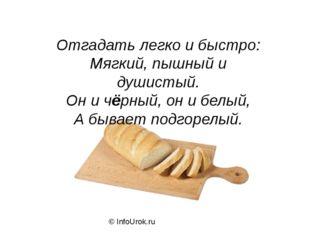 © InfoUrok.ru Отгадать легко и быстро: Мягкий, пышный и душистый. Он и чёрный