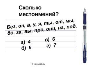 © InfoUrok.ru а) 4 б) 5 Без, он, в, у, я, ты, от, мы, до, за, вы, про, они, н
