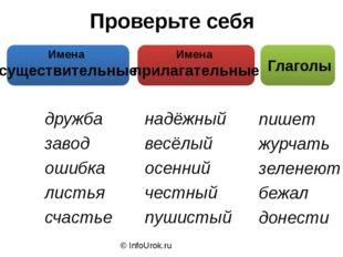 © InfoUrok.ru дружба завод ошибка листья счастье надёжный весёлый осенний чес