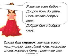 © InfoUrok.ru Я желаю всем добра – Доброй ночи до утра, Всем желаю добрых сно