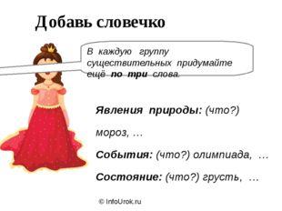 © InfoUrok.ru Добавь словечко В каждую группу существительных придумайте ещё