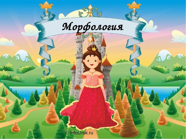 Морфология © InfoUrok.ru