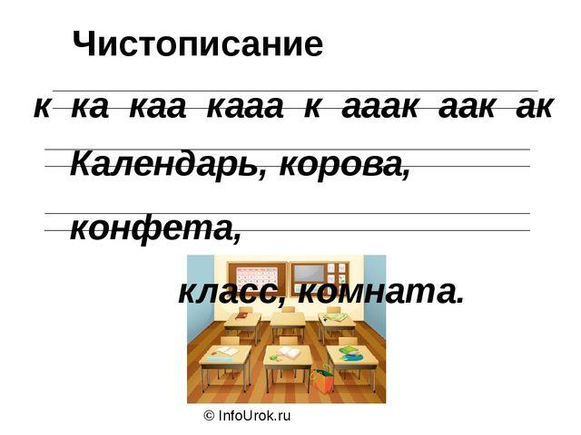 © InfoUrok.ru Чистописание к ка каа кааа к ааак аак ак Календарь, корова, кон...
