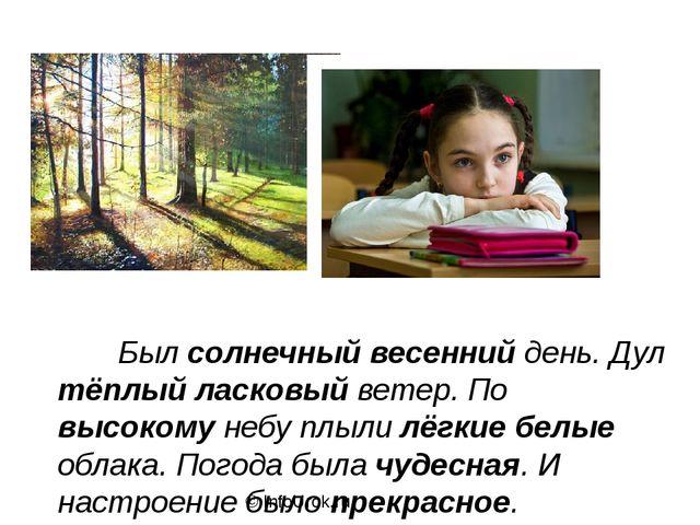 © InfoUrok.ru Был солнечный весенний день. Дул тёплый ласковый ветер. По высо...