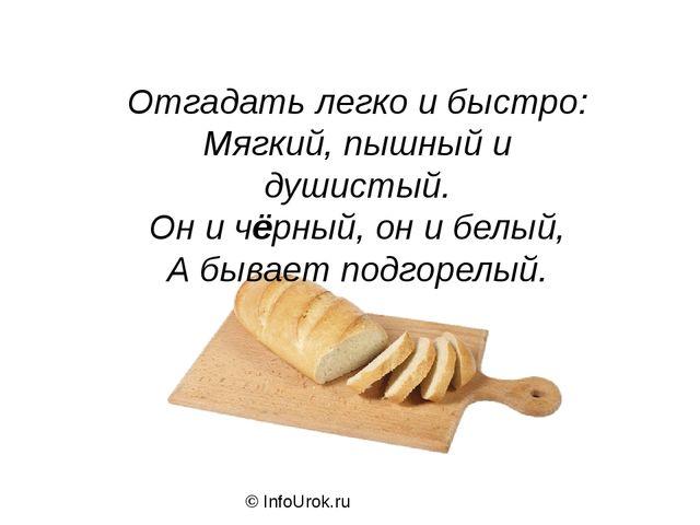 © InfoUrok.ru Отгадать легко и быстро: Мягкий, пышный и душистый. Он и чёрный...