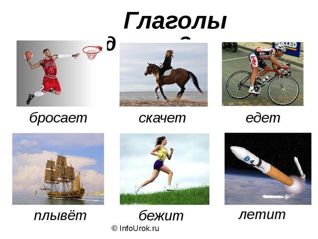 © InfoUrok.ru плывёт бежит летит Что делает? бросает скачет едет Глаголы