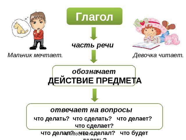 © InfoUrok.ru Глагол часть речи обозначает ДЕЙСТВИЕ ПРЕДМЕТА отвечает на воп...