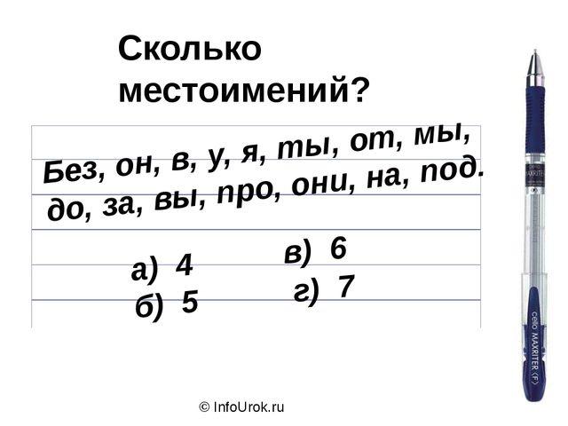 © InfoUrok.ru а) 4 б) 5 Без, он, в, у, я, ты, от, мы, до, за, вы, про, они, н...