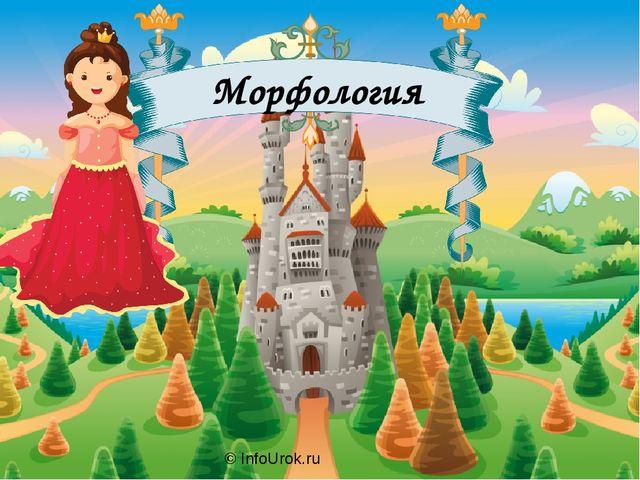© InfoUrok.ru Морфология