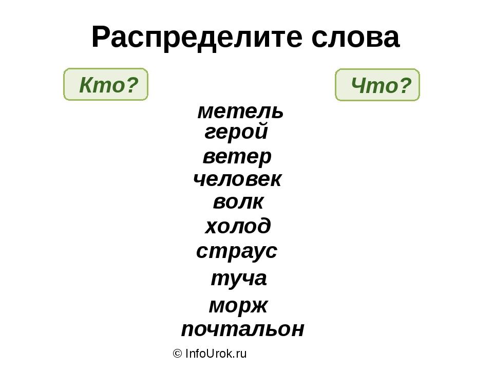 © InfoUrok.ru метель герой ветер почтальон волк холод страус туча морж челове...