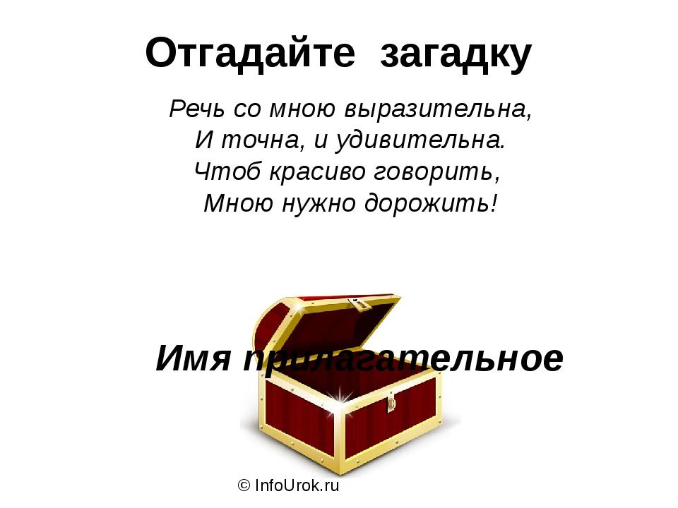 © InfoUrok.ru Речь со мною выразительна, И точна, и удивительна. Чтоб красиво...