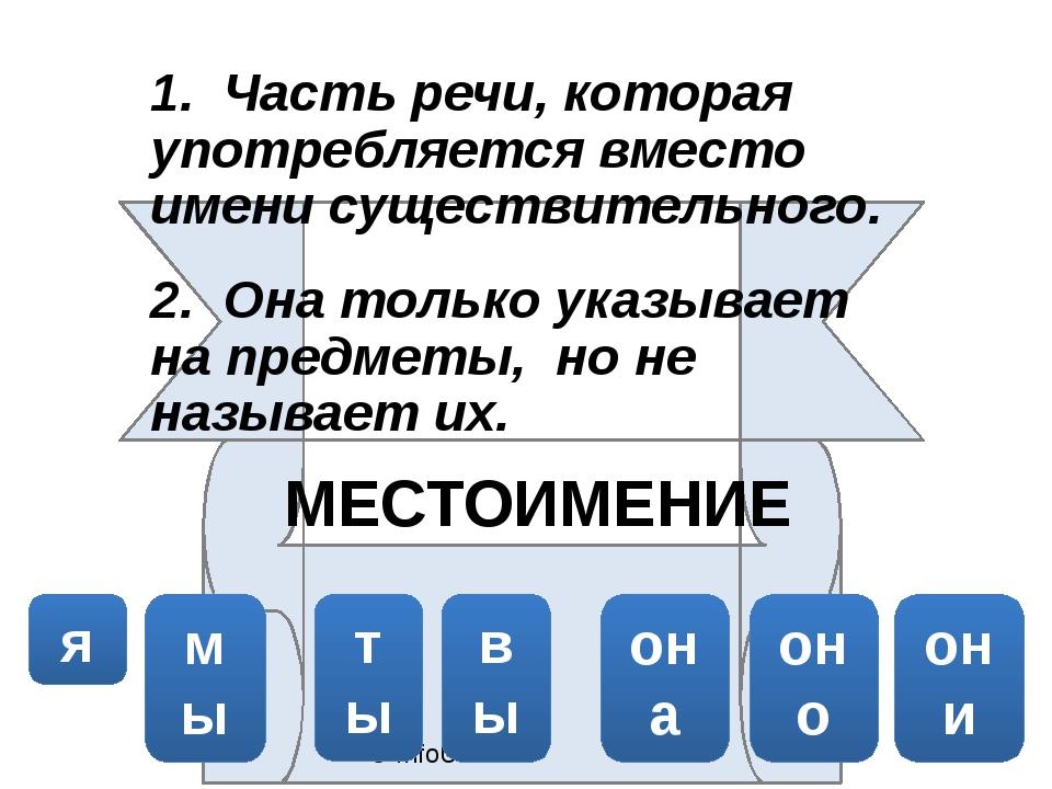 © InfoUrok.ru 1. Часть речи, которая употребляется вместо имени существитель...