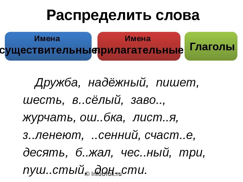 © InfoUrok.ru Имена существительные Имена прилагательные Глаголы Дружба, на...