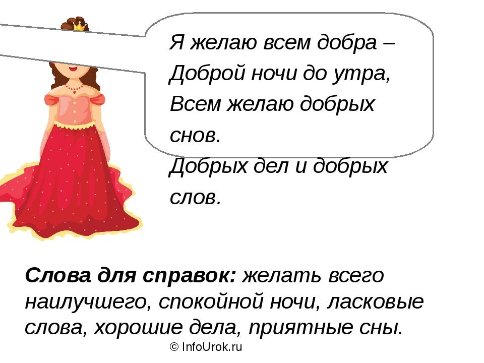 © InfoUrok.ru Я желаю всем добра – Доброй ночи до утра, Всем желаю добрых сно...