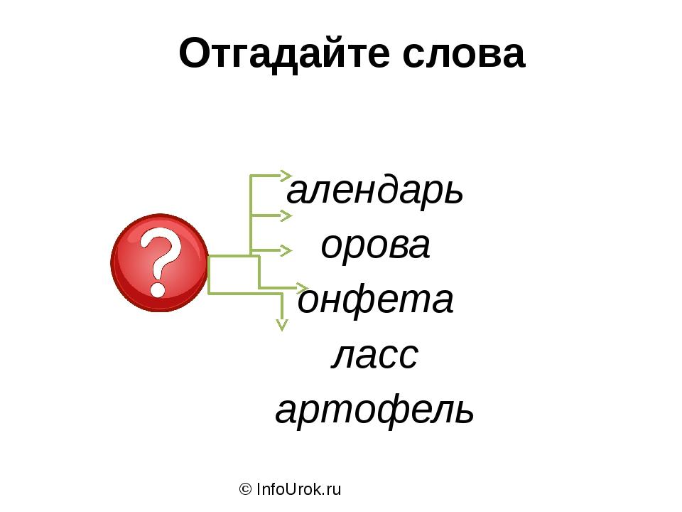 © InfoUrok.ru алендарь орова онфета ласс артофель Отгадайте слова