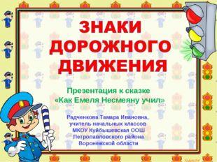 Презентация к сказке «Как Емеля Несмеяну учил» Радченкова Тамара Ивановна, уч