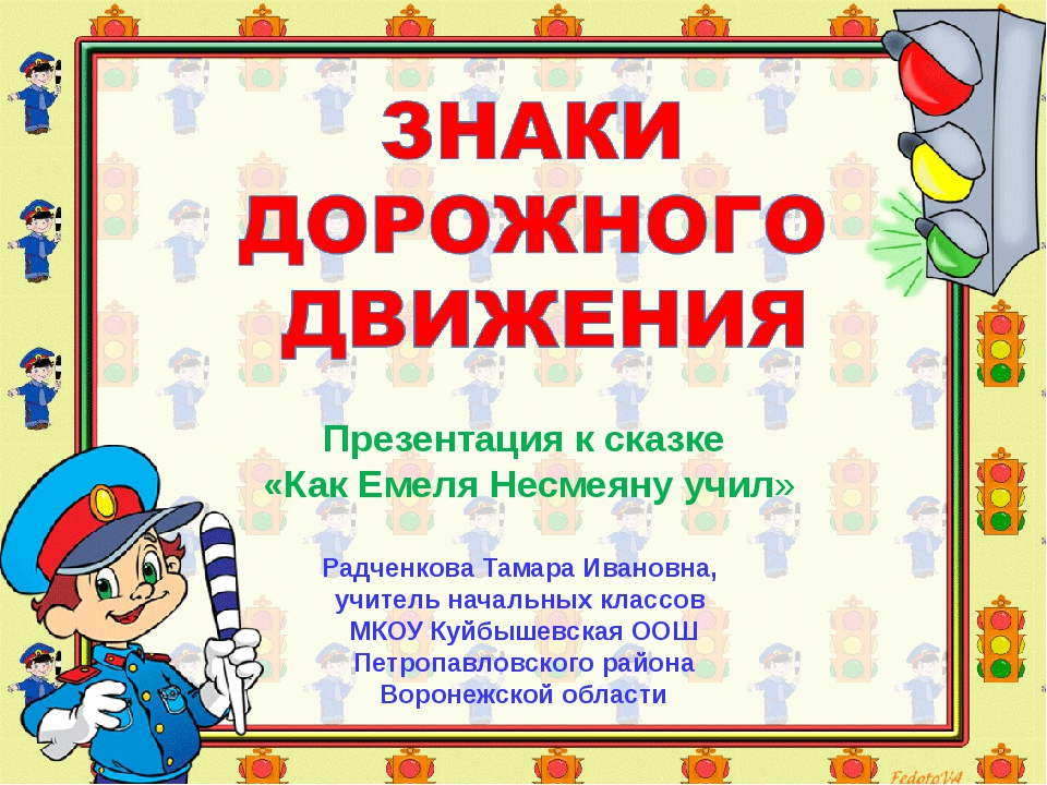 Презентация к сказке «Как Емеля Несмеяну учил» Радченкова Тамара Ивановна, уч...
