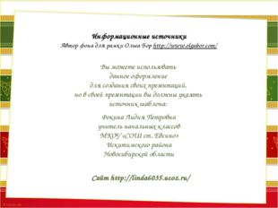Информационные источники Автор фона для рамки Ольга Бор http://www.olgabor.co