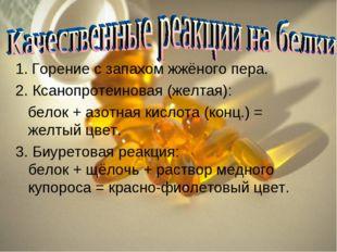 1. Горение с запахом жжёного пера. 2. Ксанопротеиновая (желтая): белок + азот