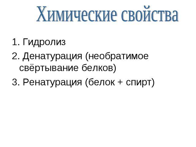 1. Гидролиз 2. Денатурация (необратимое свёртывание белков) 3. Ренатурация (б...