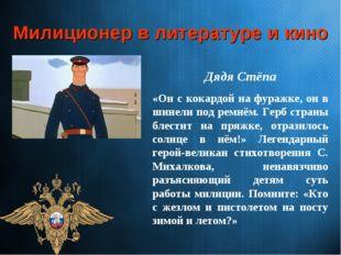 Милиционер в литературе и кино Дядя Стёпа «Он с кокардой на фуражке, он в шин