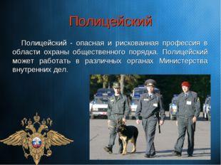 Полицейский Полицейский - опасная и рискованная профессия в области охраны о