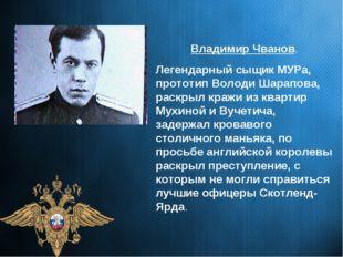 Владимир Чванов. Легендарный сыщик МУРа, прототип Володи Шарапова, раскрыл кр