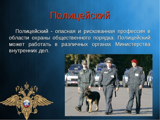 Полицейский Полицейский - опасная и рискованная профессия в области охраны о...