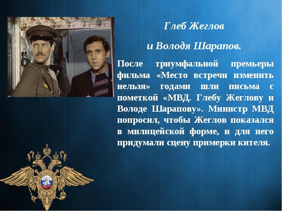 Глеб Жеглов и Володя Шарапов. После триумфальной премьеры фильма «Место встр...