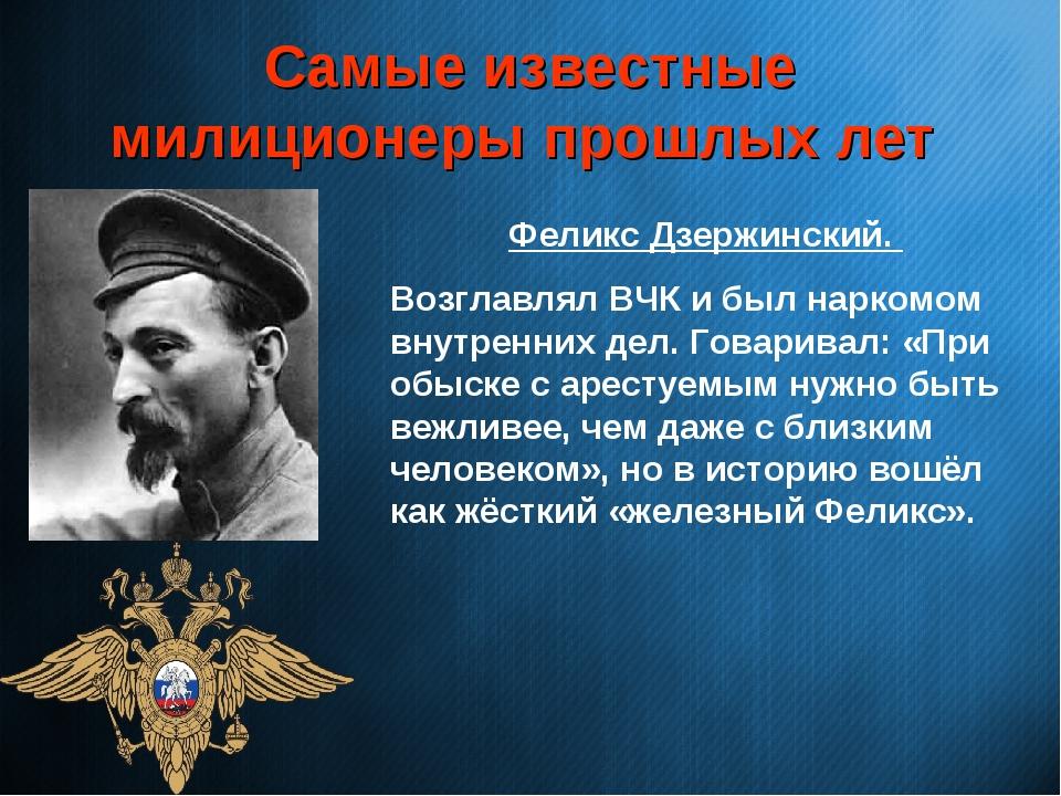 Самые известные милиционеры прошлых лет Феликс Дзержинский. Возглавлял ВЧК и...