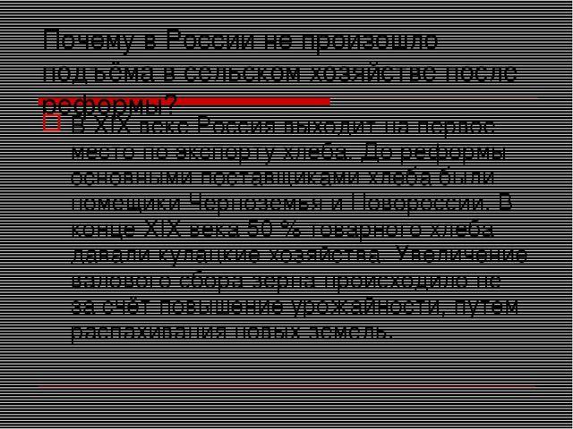 Почему в России не произошло подъёма в сельском хозяйстве после реформы? В XI...