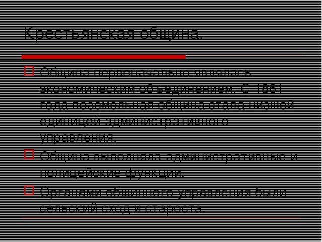 Крестьянская община. Община первоначально являлась экономическим объединением...