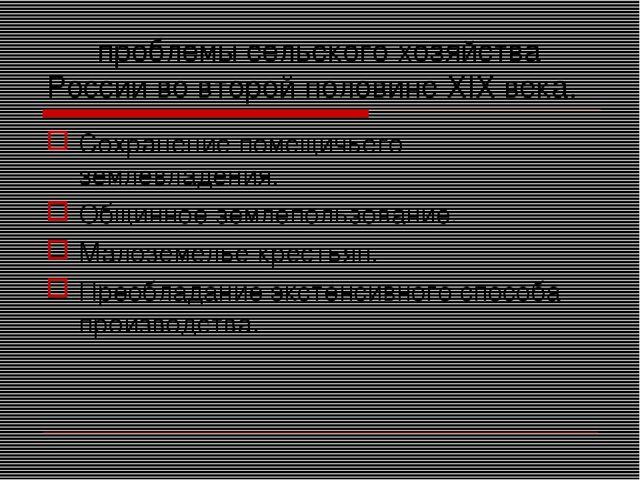 проблемы сельского хозяйства России во второй половине XIX века. Сохранение...