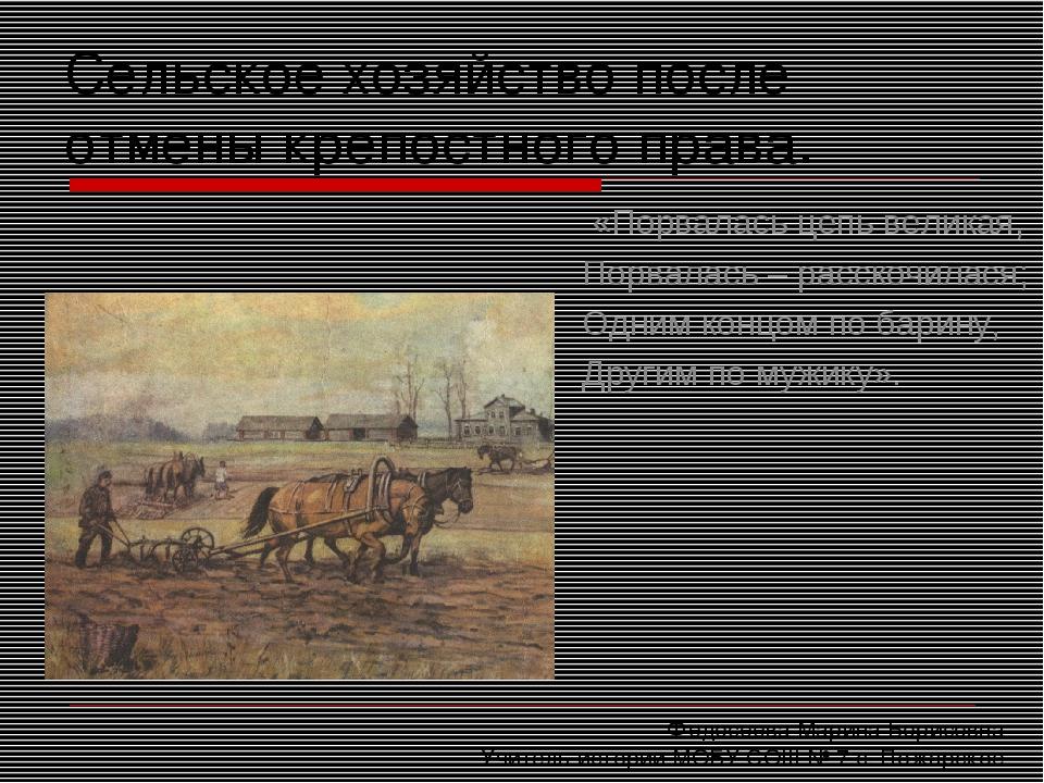 Сельское хозяйство после отмены крепостного права. «Порвалась цепь великая, П...