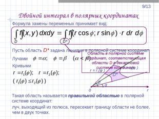 Формула замены переменных принимает вид: Двойной интеграл в полярных координа