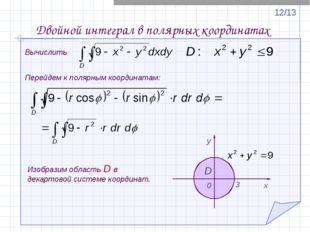 Вычислить Перейдем к полярным координатам: Двойной интеграл в полярных коорди