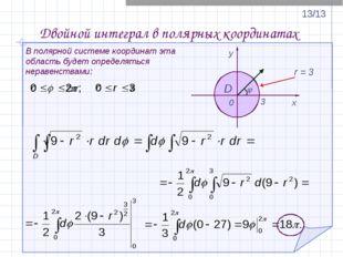 3 D В полярной системе координат эта область будет определяться неравенствами