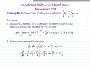 Отработка отдельных блоков схемы вычисления ДИ Пример № 1. Вычислить повторны
