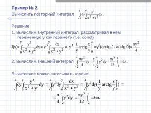 Пример № 2. Вычислить повторный интеграл Решение 1. Вычислим внутренний интег