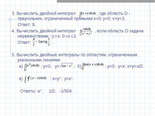 3. Вычислить двойной интеграл , где область D - треугольник, ограниченный пр