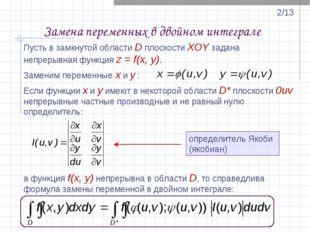 Замена переменных в двойном интеграле Заменим переменные x и y : Если функции