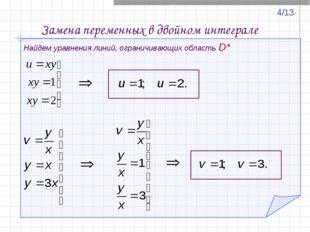 Найдем уравнения линий, ограничивающих область D* Замена переменных в двойном